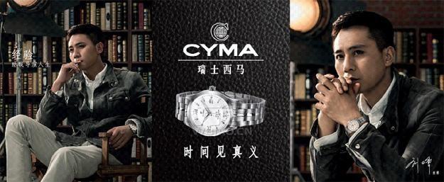 瑞士西马表全新广告 代言人刘烨带的是哪款表?