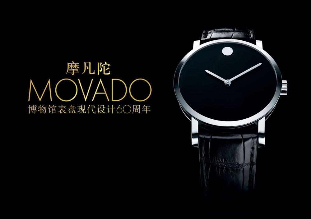 Movado摩凡陀瑞士著名钟表品牌 艺术家系列限量之作